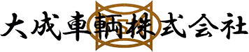大成車輌株式会社